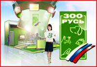 ZooRus 2009