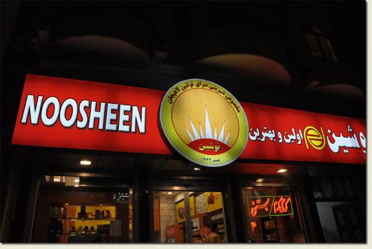 16-0318 iran-may2011