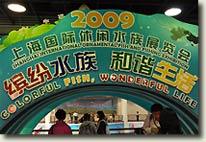 Campionato cinese del Discus a Aquaria 2009