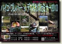 Seminars in Japan September 2010