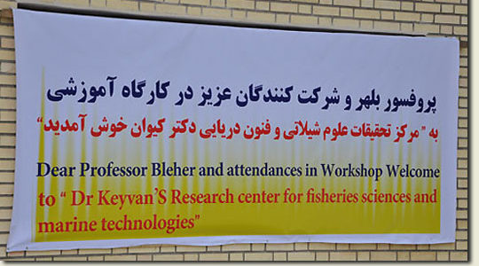 Conference & Workshop at the Islamic Azad University, Lahijan
